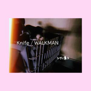 シヴァネコ「Knife/WALKMAN」