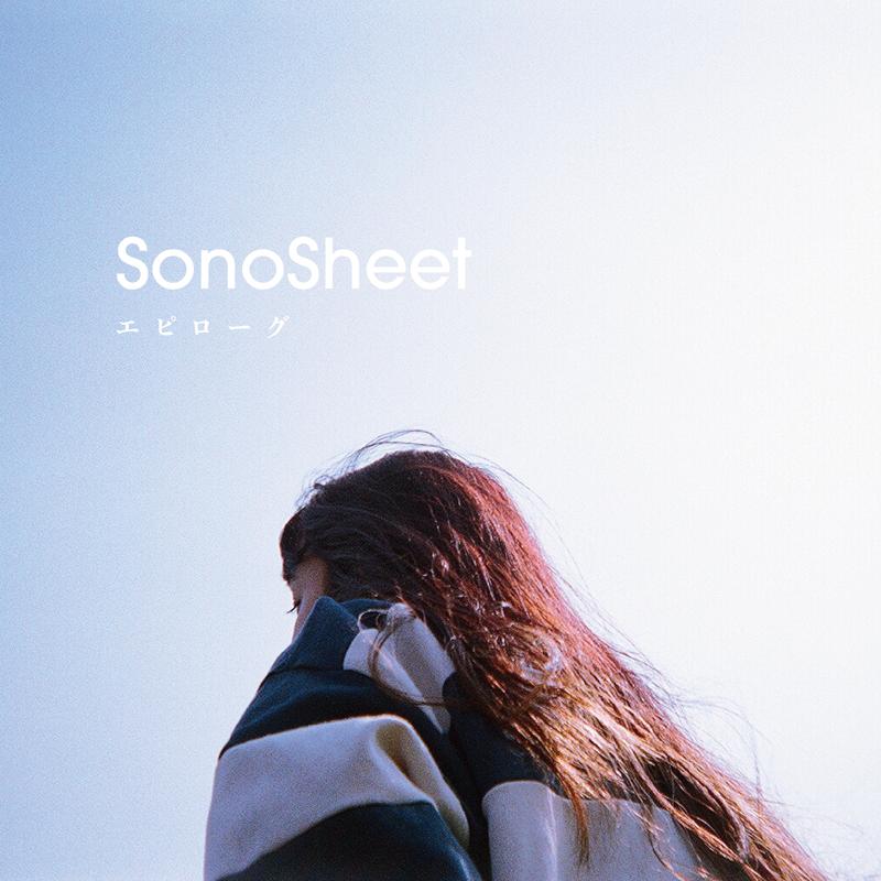 SonoSheet「エピローグ」