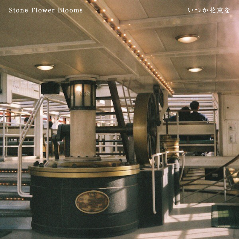 Stone Flower Blooms「いつか花束を」