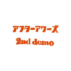アフターアワーズ「2nd demo」