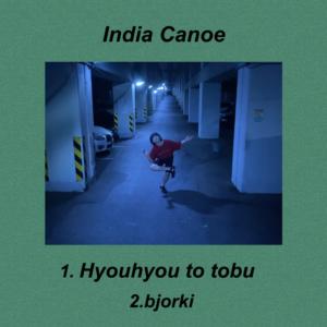 インディアカヌー「飄々と飛ぶ」