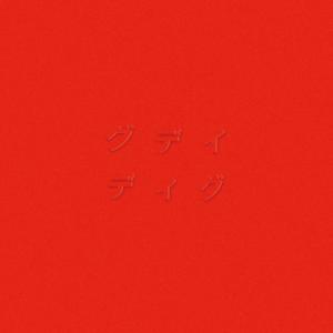 グデイ「ディグ(RED)」